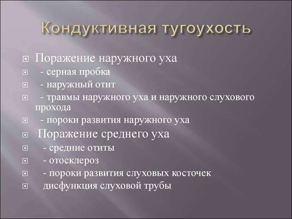 Тугоухость | симптомы | диагностика | лечение - docdoc.ru