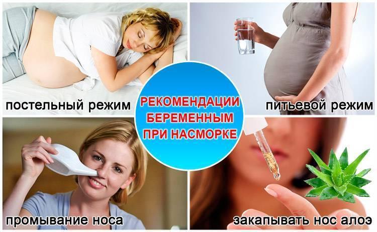 Чем лечить насморк при беременности: 1 триместр