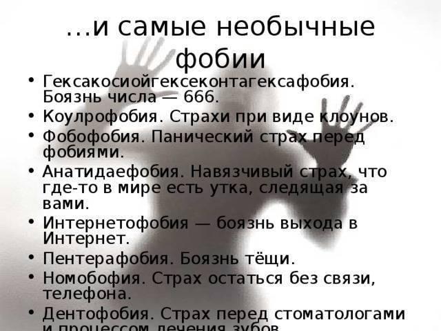фобии человека список