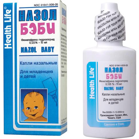 капли для носа для новорожденных