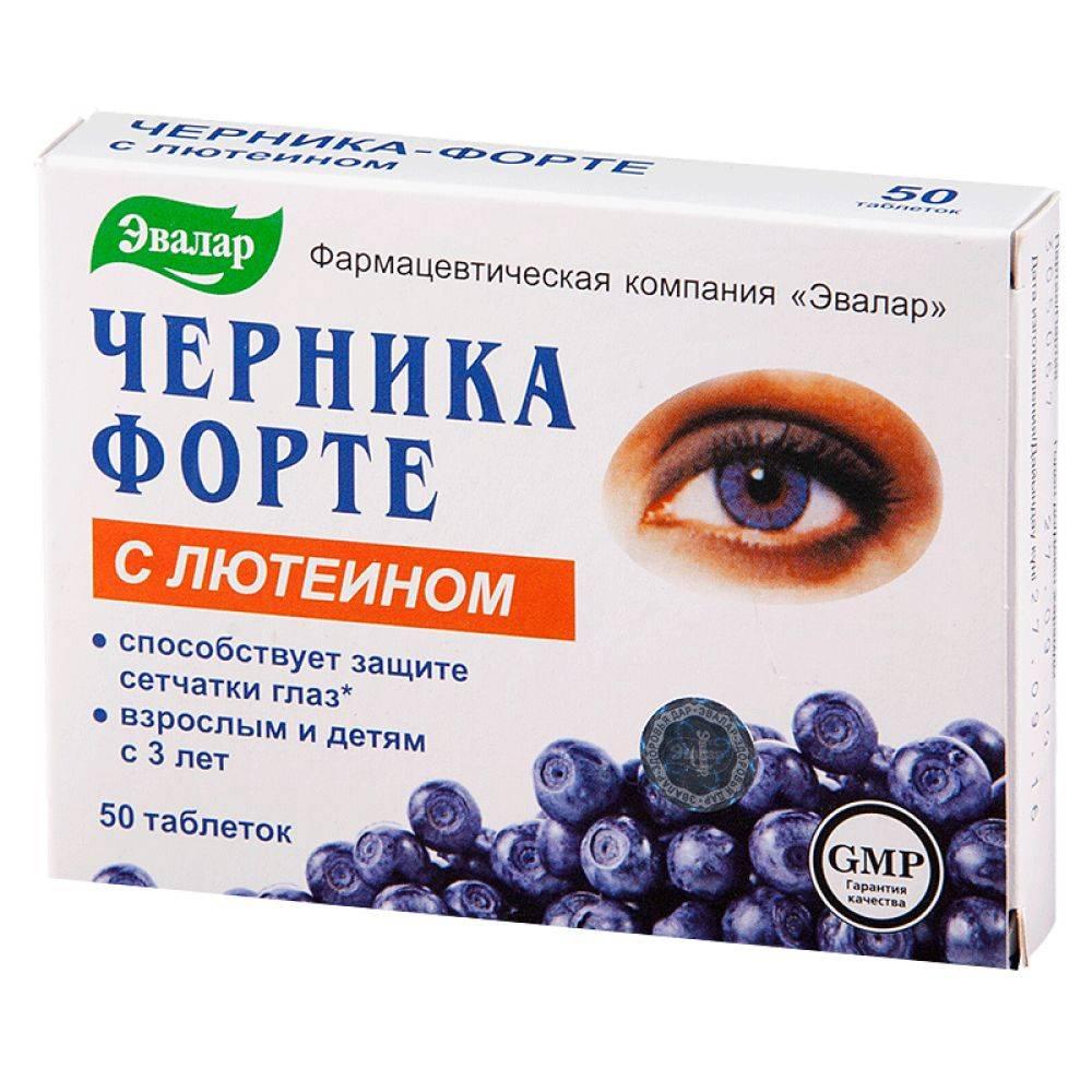 таблетки для улучшения зрения