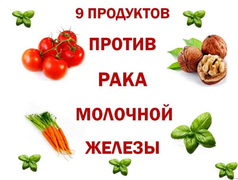 диета при раке молочной железы меню