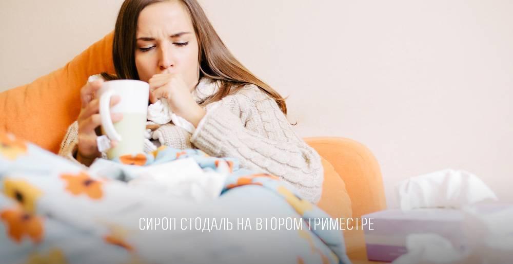 сухой кашель при беременности 2 триместр