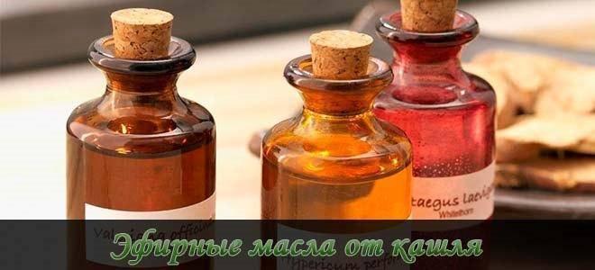 масла для ингаляции при кашле