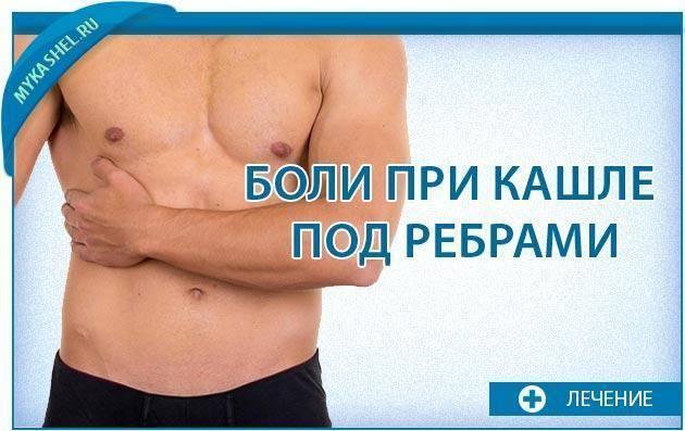 При кашле болит правый бок ребра