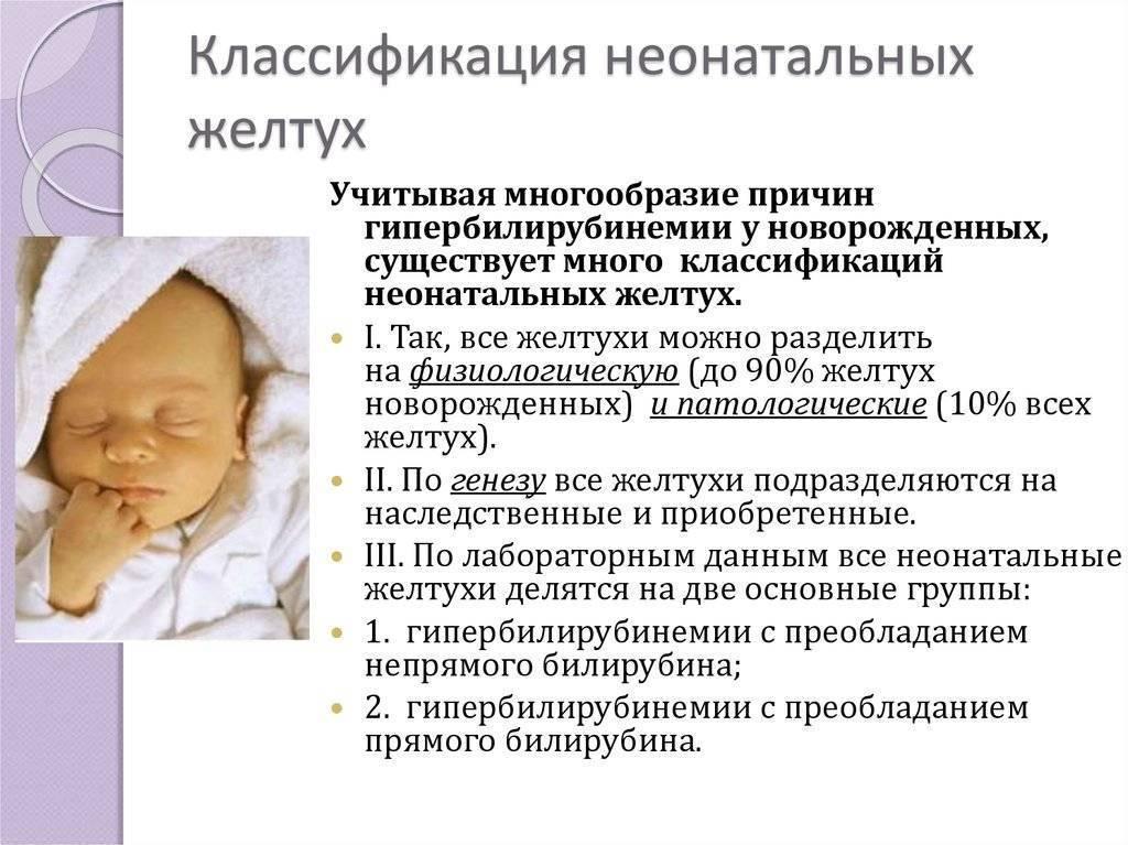 неонатальная желтуха у новорожденных