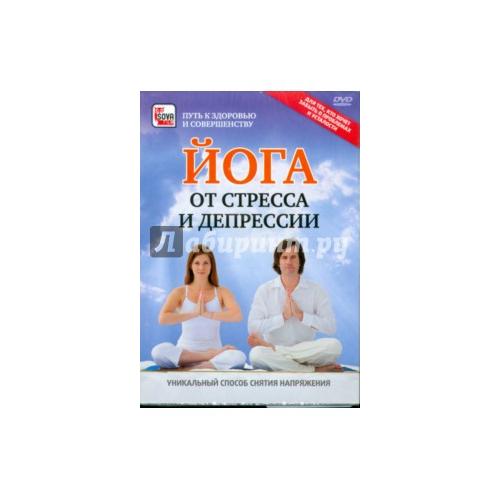 Йога против депрессии и стресса