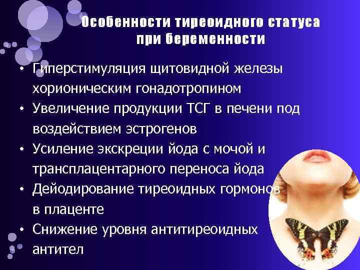 Заболевания щитовидной железы и зачатие - как гормоны щитовидной железы влияют на зачатие - запись пользователя kate (id925041) в сообществе зачатие в категории негинекологические заболевания и зачатие - babyblog.ru