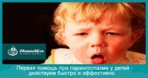 как снять ларингоспазм у ребенка в домашних условиях