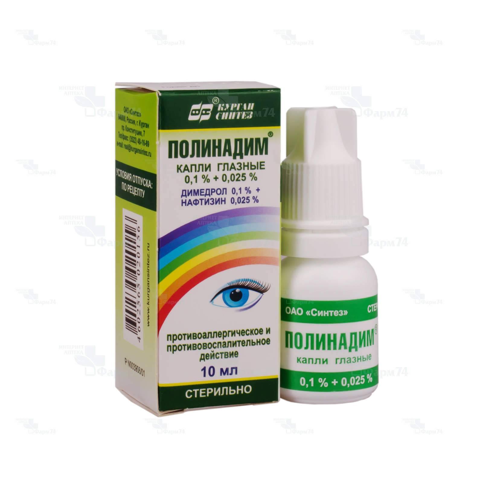 Капли для глаз полинадим