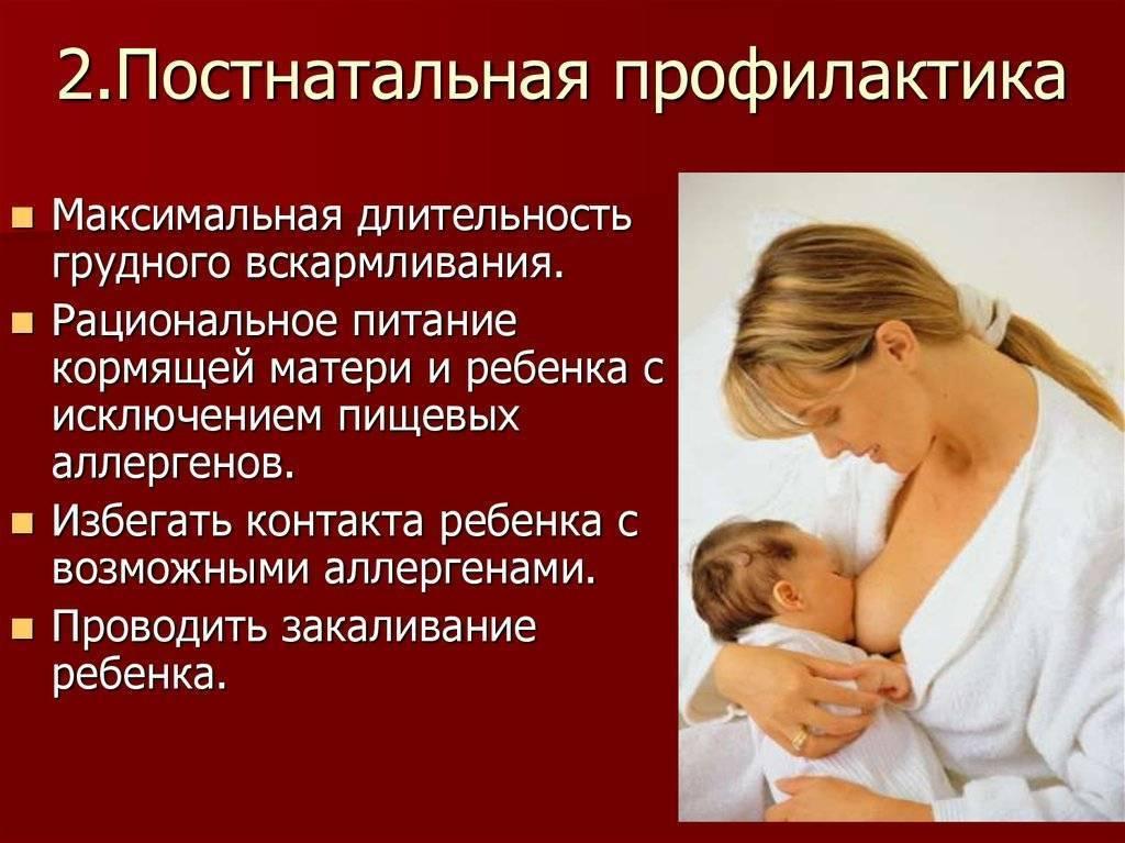 дерматит у кормящих мам
