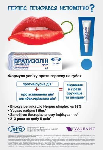 Чем лечить герпес на губах: как лечить быстро, схема лечения, препараты, народные средства, особенности лечения у детей и беременных