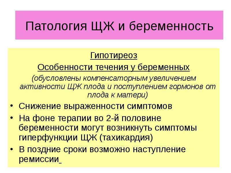 Начало. беременность, гипотиреоз и вес. - запись пользователя дора (doroty) в дневнике - babyblog.ru