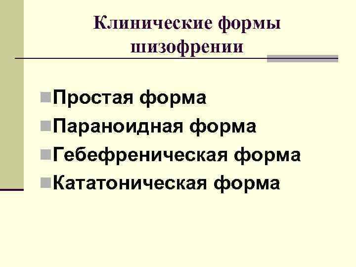 Шизофреноформное расстройство — википедия переиздание // wiki 2