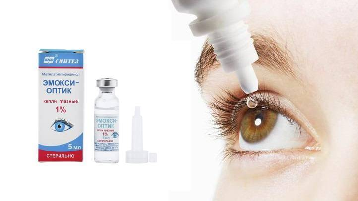 Эмокси-оптик (emoxy-optic) глазные капли. цена, инструкция по применению, аналоги