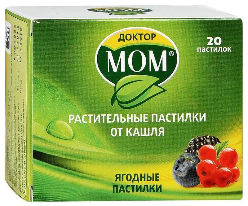 Дешевые таблетки от кашля для беременных