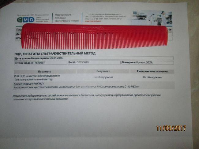 Пцр количественный гепатит с