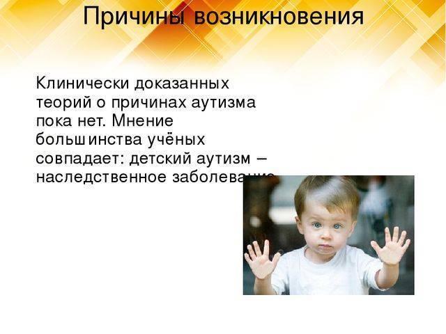 детский аутизм причины