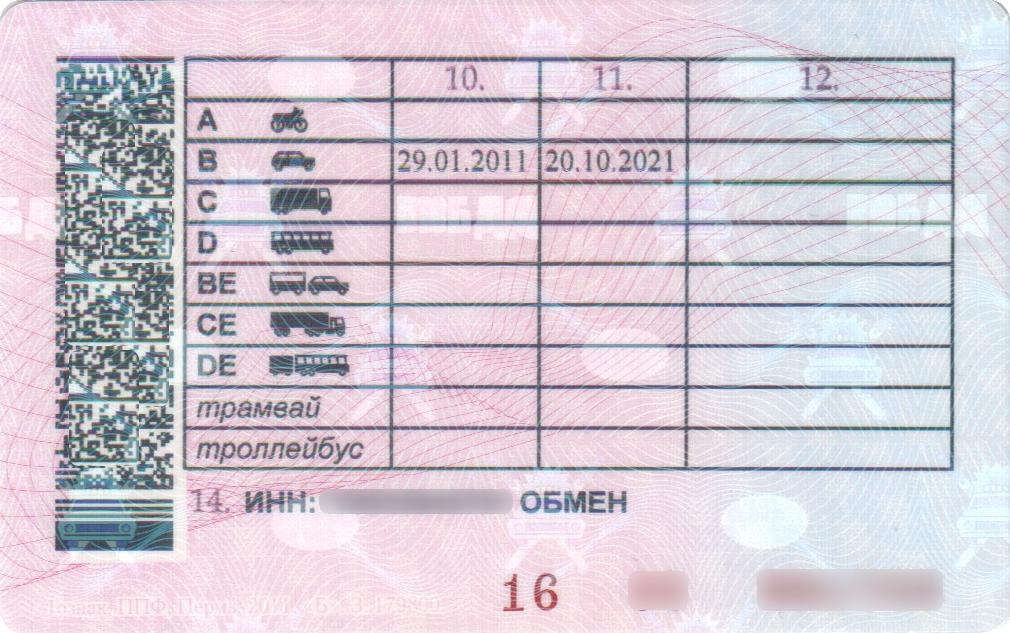Вождение при плохом зрении - запись пользователя вальчик (valysha777) в сообществе автомобили в категории вопросы/советы - babyblog.ru