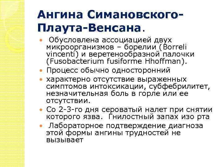Язвенно-пленчатая ангина симановского-плаута-венсана - симптомы болезни, профилактика и лечение язвенно-пленчатой ангины симановского-плаута-венсана, причины заболевания и его диагностика на eurolab