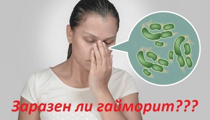 заразен ли гайморит для окружающих
