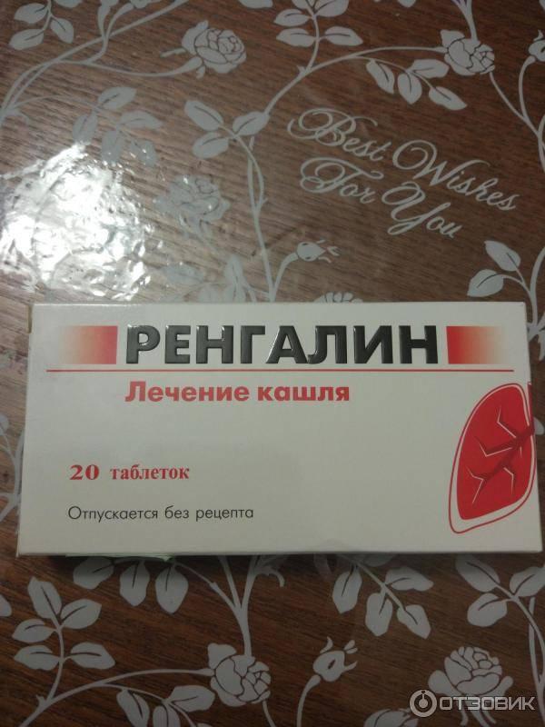 Какие препараты лучше от влажного кашля