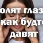 Давит на глаза изнутри болит голова причины