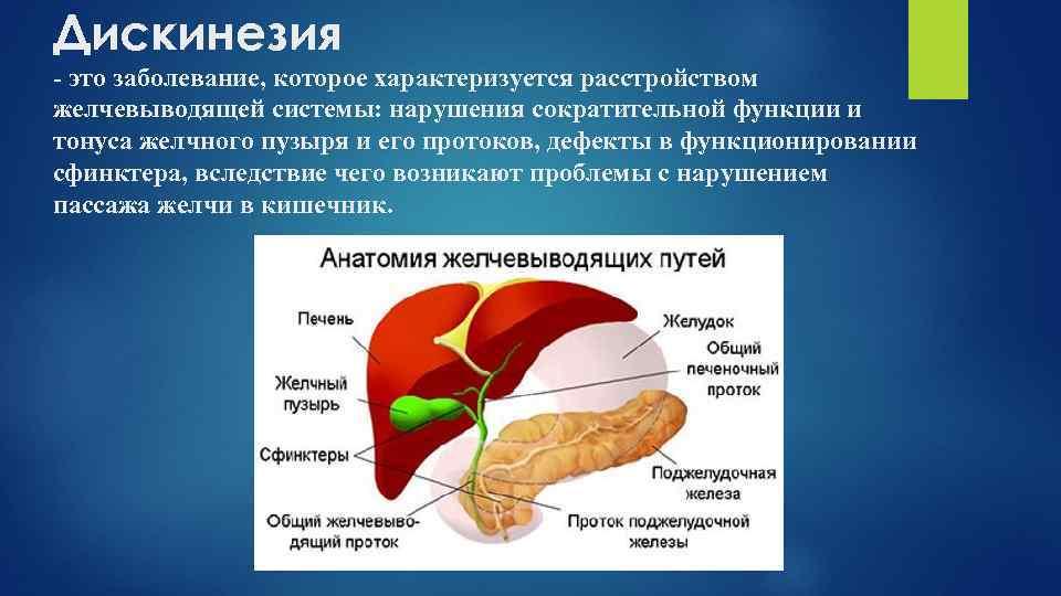 Заболевания печени у детей | eurolab | научные статьи