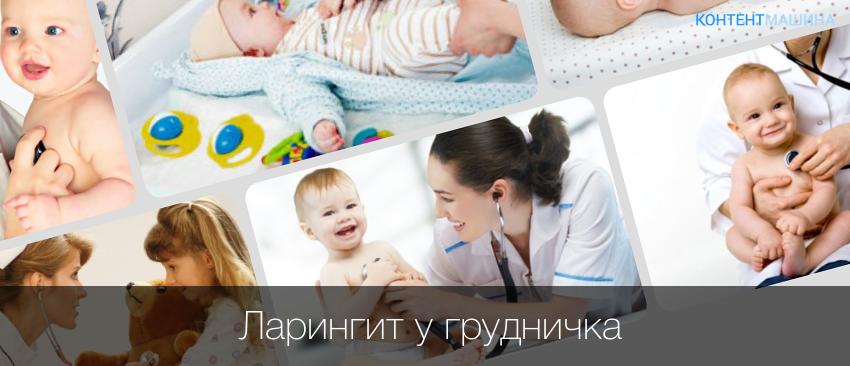 ларингит симптомы и лечение у детей до года