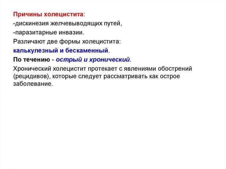 Холецистит | симптомы | диагностика | лечение - docdoc.ru