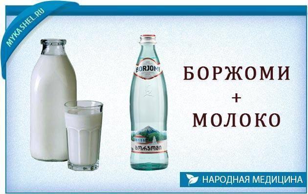 молоко с боржоми от кашля пропорции