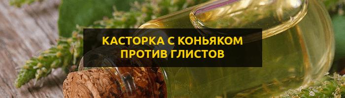Касторка с коньяком от паразитов: рецепт очищения