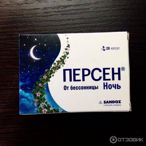 эффективные таблетки от бессонницы