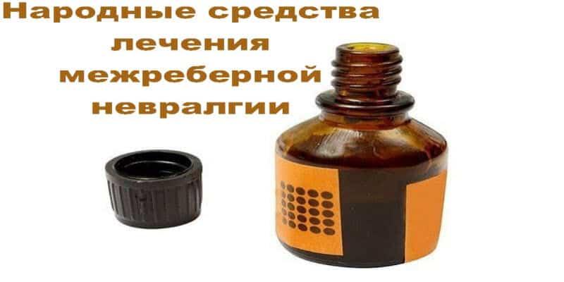 йод и глицерин при межреберной невралгии