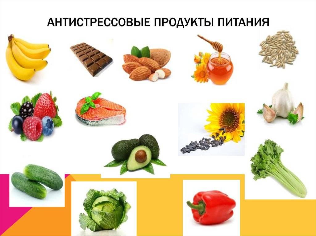 Питание при депрессии и продукты для улучшения настроения