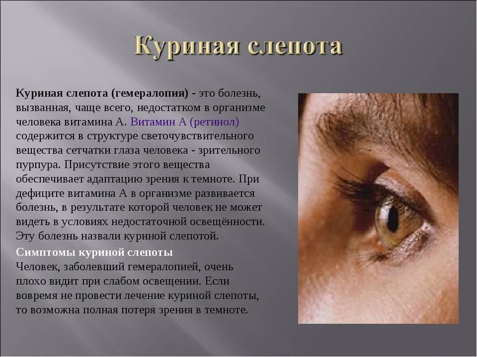 Что такое сумеречное зрение?