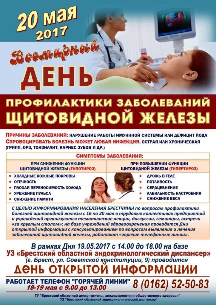 профилактика эндокринных заболеваний