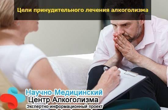 ?принудительное лечение от алкоголизма без согласия больного