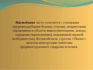 масталгия лечение