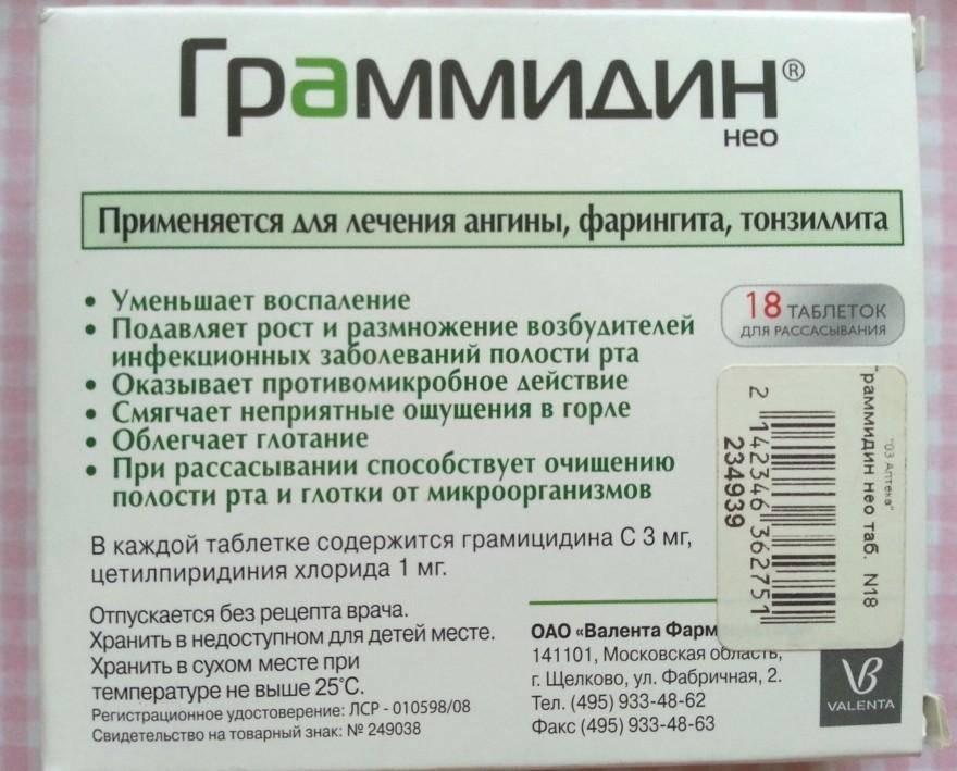 Тонзиллит – лечение препаратами хронического у взрослых: лучшие средства