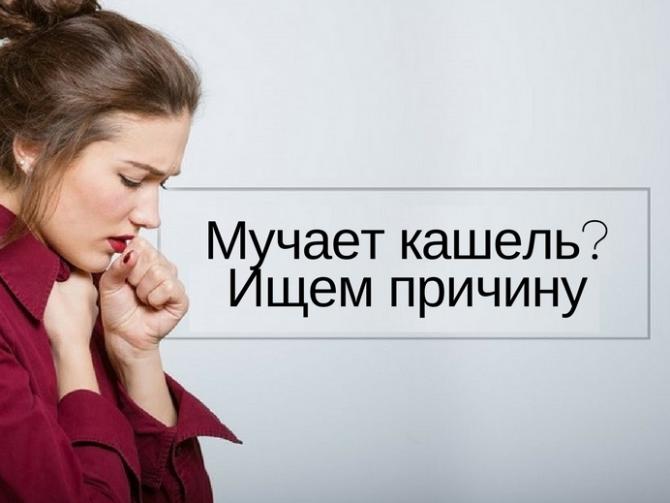 сухой горловой кашель лечение