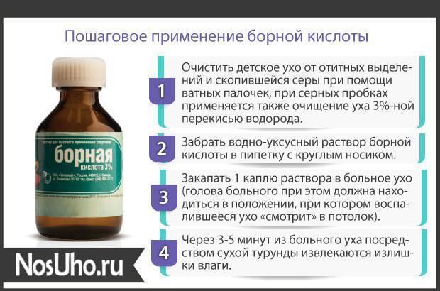 Борная кислота и спирт в лечении ушей: можно ли капать, как и когда?