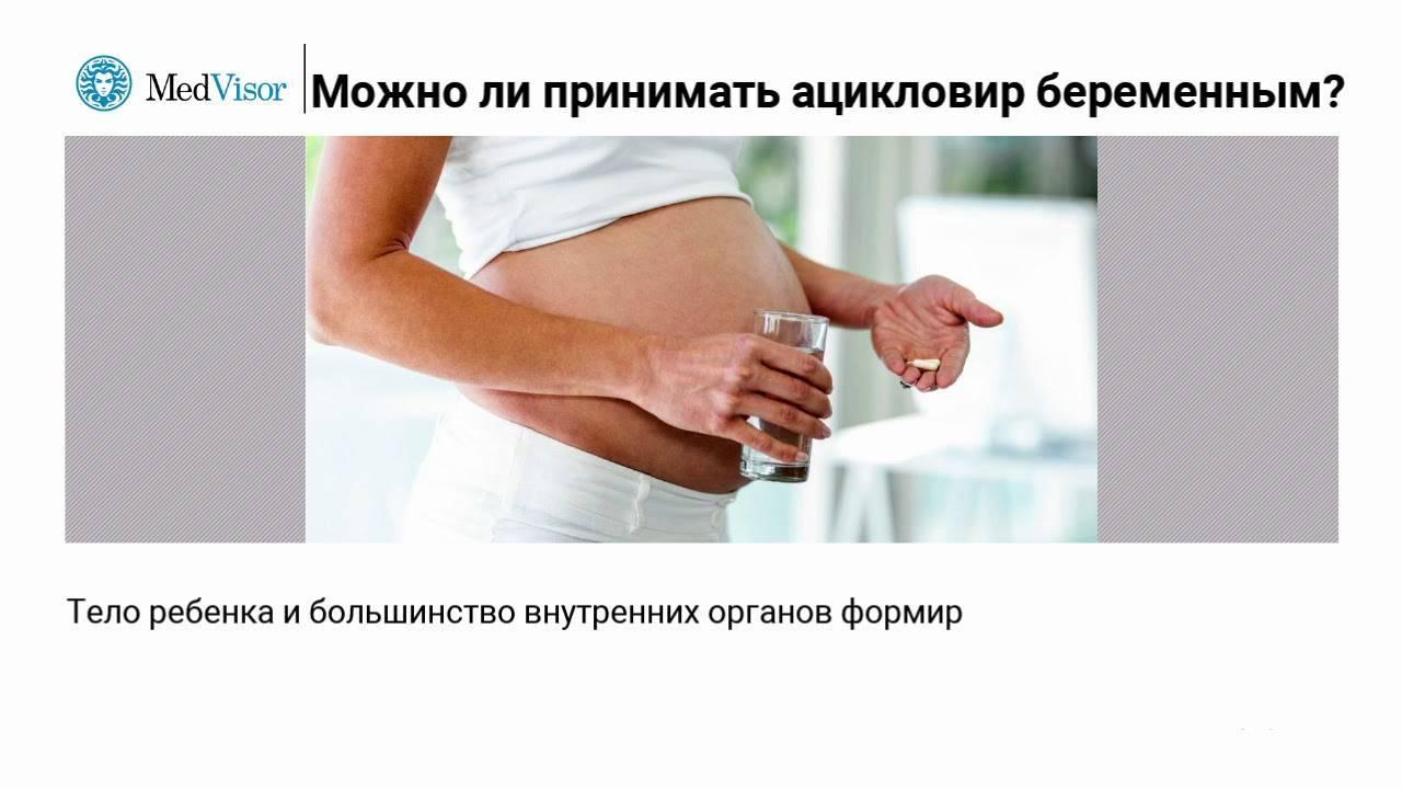 Простуда на 1 триместре беременности: способы лечения и осложнения