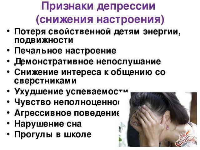 Чем вызвана депрессия у девочек-подростков?
