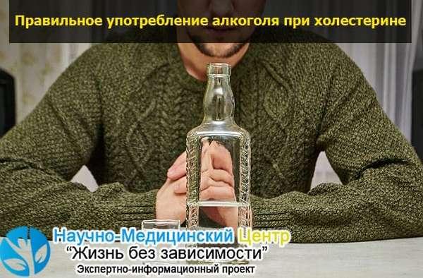 повышенный холестерин от алкоголя