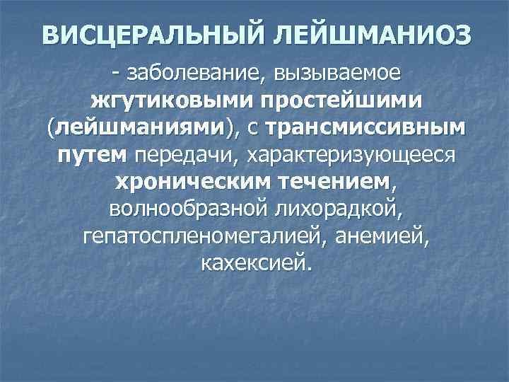 Кожно-слизистый лейшманиоз (эспундия)
