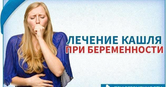 Кашель и его лечение при беременности. - чем лечить кашель при беременности - запись пользователя snake (september) в сообществе здоровье будущей мамы и малыша в категории боли, орви, грипп - babyblog.ru
