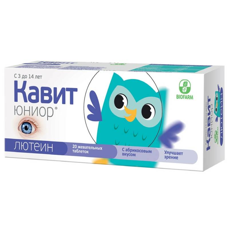 витамины для зрения детям