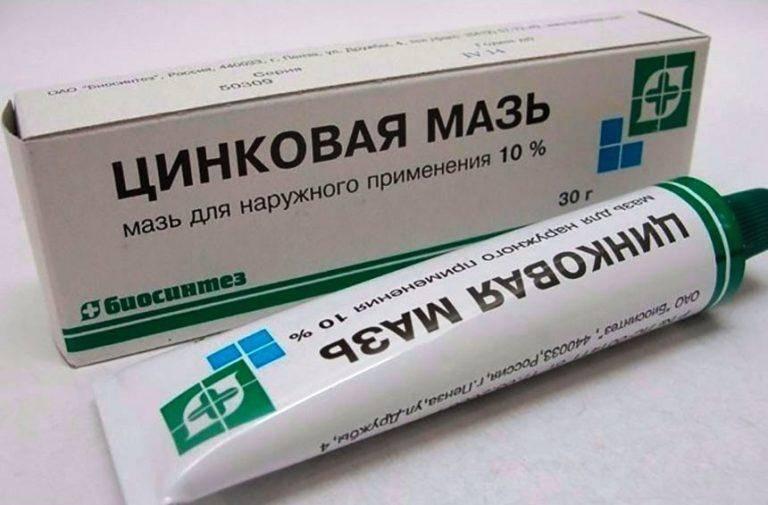 Цинковая мазь при периоральном дерматите