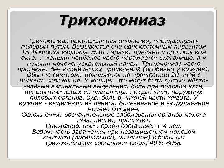 Трихомониаз: симптомы у женщин, первые признаки, лечение и профилактика